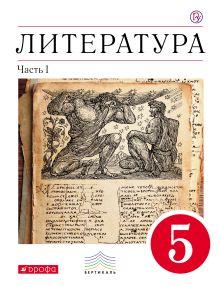 Курдюмова Т.Ф. - Литература. 5 класс. Учебник-хрестоматия. Комплект в 2-х частях обложка книги