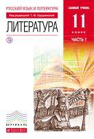 Русский язык и литература. Литература. Базовый уровень. 11 класс. Учебник. Комплект в 2-х частях