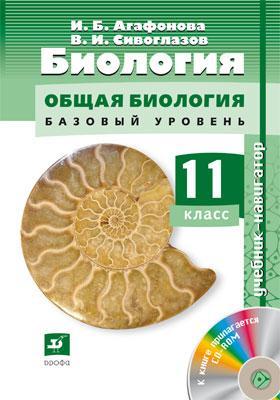 Биология. Общая биология. 11 класс Базовый и углубленный уровни. Учебни-навигатор.+ CD ( Агафонова И.Б., Сивоглазов В.И.  )