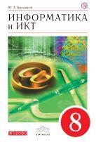 Информатика и ИКТ. 8 класс. Учебник+CD.