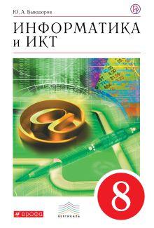 Быкадоров Ю. А. - Информатика и ИКТ. 8 класс. Учебник+CD. обложка книги