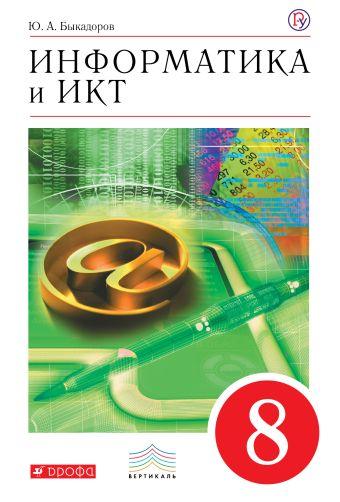 Информатика и ИКТ. 8 класс. Учебник+CD. Быкадоров Ю. А.
