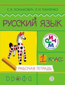 Русский язык. 1 класс. Рабочая тетрадь обложка книги