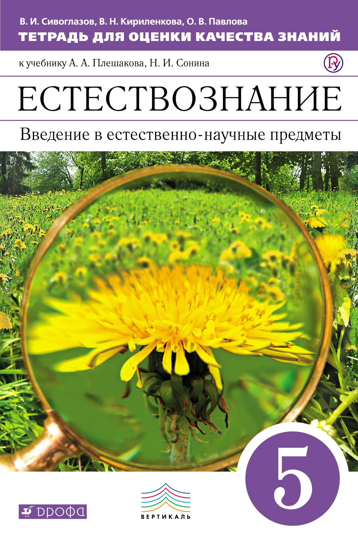 Естествознание. Введение в естественно-научные предметы. 5 класс. Тетрадь для оценки качества знаний