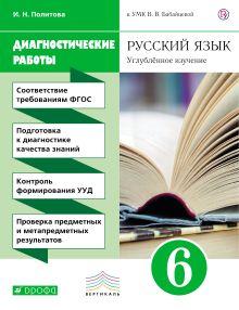 Русский язык. Углубленное изучение. 6 класс. Диагностические работы обложка книги