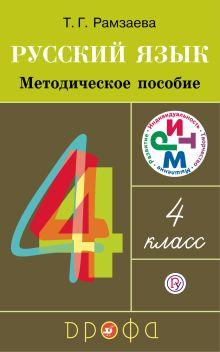 Рамзаева Т.Г. - Русский язык. 4 класс. Методическое пособие обложка книги