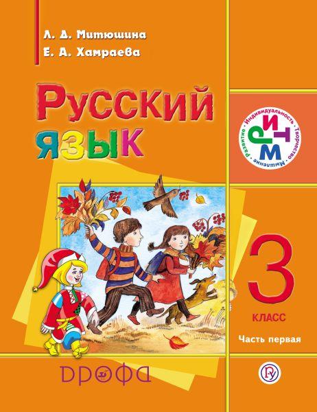 Русский язык. 3 кл. Учебник для школ с родным (нерусским) Часть 1