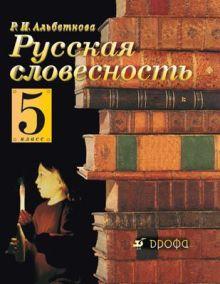 Альбеткова Р. И. - Русская словесность. 5кл Уч-к.(2008) обложка книги