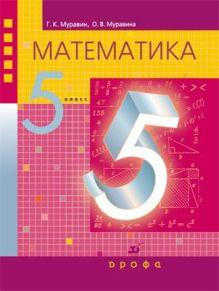 Муравин Г.К.,  Муравина О. В. - Математика.5кл. Учебник обложка книги