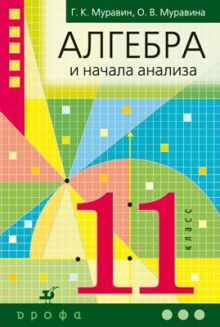 Муравин Г.К.,  Муравина О. В. - Алгебра и начала анализа. 11кл. Учебник обложка книги