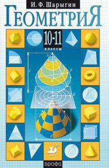 Шарыгин И.Ф. - Геометрия.10-11кл. Учебник обложка книги