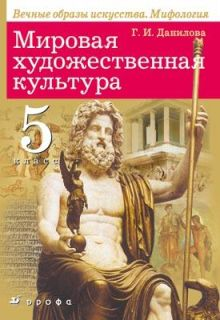 Данилова Г. И. - Мировая художественная культура 5кл.Учеб. обложка книги