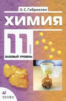 Габриелян О.С. - Химия. 11кл. Базовый уровень.Учебник.НСО обложка книги