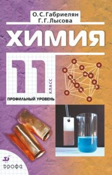 Габриелян О.С., Лысова Г.Г. - Химия. 11кл. Профильный уровень.Учебник. обложка книги