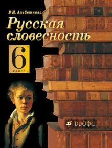 Альбеткова Р. И. - Русская словесность. 6кл Уч-к(2003) обложка книги