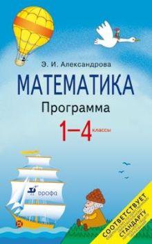 Александрова Э. И. - Математика.1-4кл.Программа.(Нов.стандарт). обложка книги