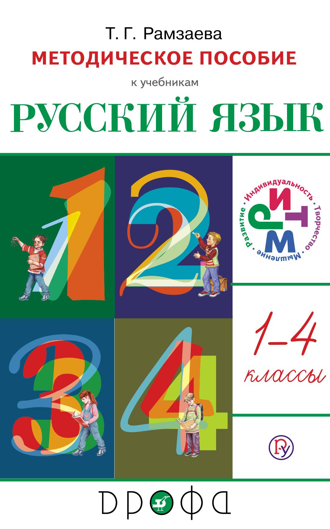 Русский язык. 1-4кл.Программы для общобр.учр. РИТМ