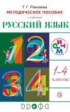 Русский язык. 1–4 классы. Рабочая программа