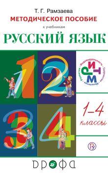 Рамзаева Т.Г. - Русский язык. 1–4 классы. Рабочая программа обложка книги