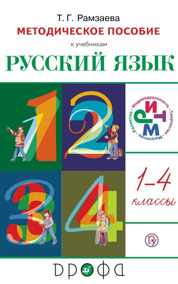 Русский язык. 1–4 классы. Рабочая программа Рамзаева Т.Г.