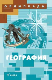 Наумов А.С., Даньшин А.И. и др. - География.Олимпиады.(Наумов А.С.) обложка книги