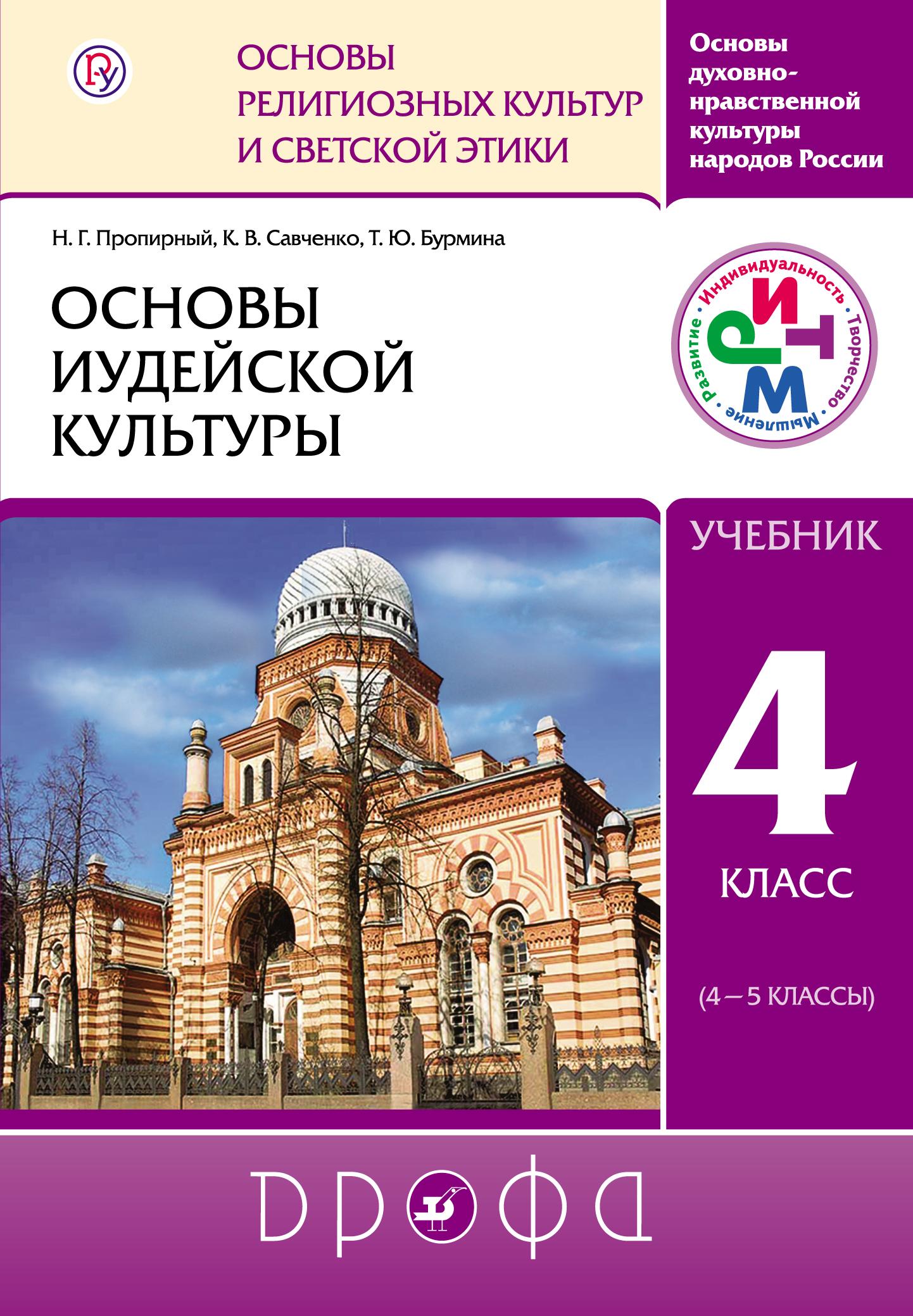 Основы иудейской культуры. 4–5 классы. Учебник ( Шапошникова Т.Д.  )