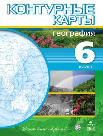 География.6кл.Контурные карты.(Учись быть первым!)(ДИК)