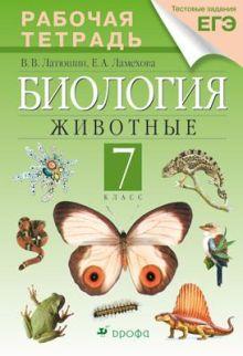 Латюшин В.В., Ламехова Е.А. - Биология. Животные. 7 класс. Рабочая тетрадь (с тестовыми заданиями ЕГЭ) обложка книги
