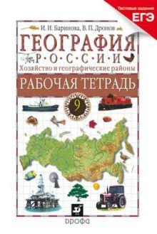 География России. 9 класс. Рабочая тетрадь (с тестовыми заданиями ЕГЭ) обложка книги
