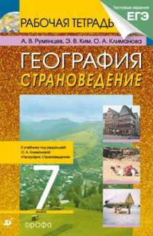 География.Страноведение.7кл.Раб.тетрадь.(С тестовыми заданиями ЕГЭ) обложка книги