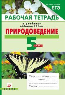 Плешаков А.А., Сонин Н.И. - Природоведение. 5кл. Рабочая тетрадь.(с тестовыми заданиями ЕГЭ) обложка книги