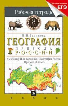 География России. Природа. 8 класс. Рабочая тетрадь (с тестовыми заданиями ЕГЭ) обложка книги