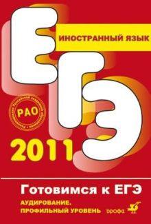 Жарова Р.Х., Дашкина З.С., Рудицер И.С. - Иностранный язык. Аудирование. 2-11кл.Проф.уровень.(Жарова,Дашкина). Учебник + CD обложка книги