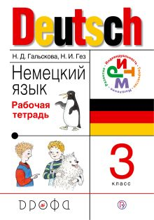 Немецкий язык. 3 класс. Рабочая тетрадь обложка книги