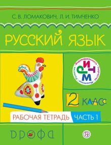 Русский язык.2кл.Рабочая тетр. в 2-х частях. Ч.1. обложка книги