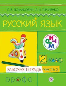 Русский язык.2кл.Рабочая тетр. в 2-х частях. Ч.2. обложка книги