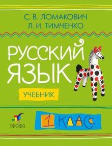 Русский язык. 1 класс. Учебник обложка книги