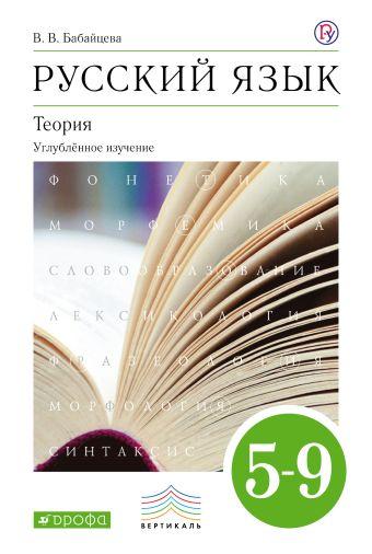 Русский язык. 5–9 кл. Учебник для угл.изуч. Бабайцева В. В.