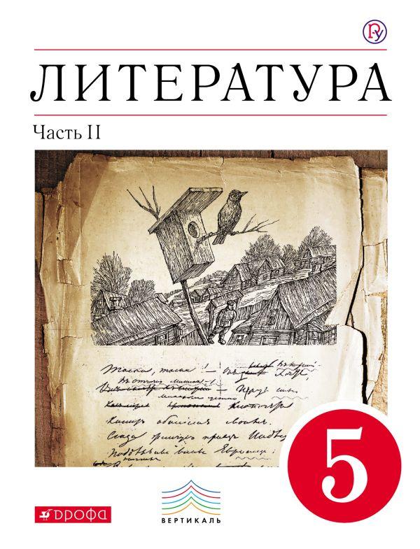 Литература. 5 кл. Учебник. Ч.2. Курдюмова Т. Ф. и др.