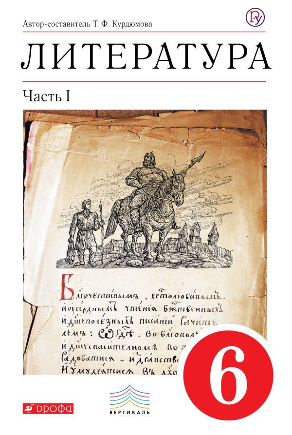 Литература. 6 кл. Учебник. Ч.1. Курдюмова Т. Ф.