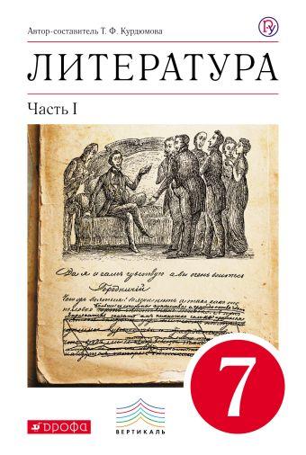 Литература. 7 кл. Учебник. Ч.1. Курдюмова Т. Ф.