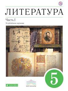 Литература. 5 кл. Учебник. Ч.1. обложка книги