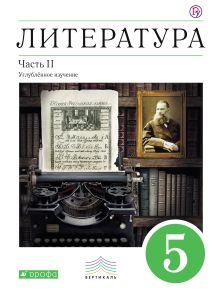 Литература. 5 кл. Учебник. Ч.2. обложка книги