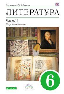 Литература. 6 кл. Учебник. Ч.2. обложка книги