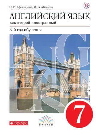 Английский язык как второй иностранный: третий год обучения. 7 класс. Учебник Афанасьева О.В., Михеева И.В.