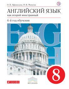 Афанасьева О.В., Михеева И.В. - Английский язык. 8 класс. Учебник, CD обложка книги