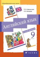 Английский язык. 9 кл. Учебник.