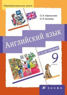 Афанасьева О.В., Михеева И.В. - Английский язык. 9 кл. Учебник. обложка книги