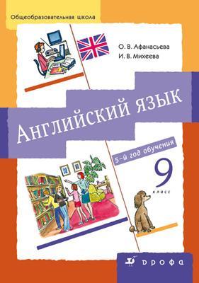 Английский язык. 9 кл. Учебник. Афанасьева О.В., Михеева И.В.