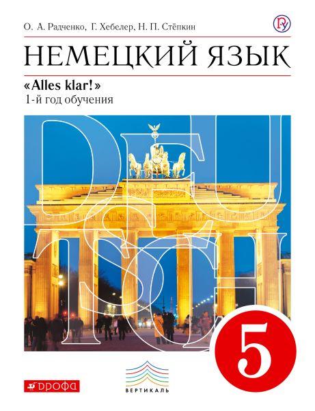 Немецкий язык. 5 кл. 1-й год обучения. Учебник+CD.